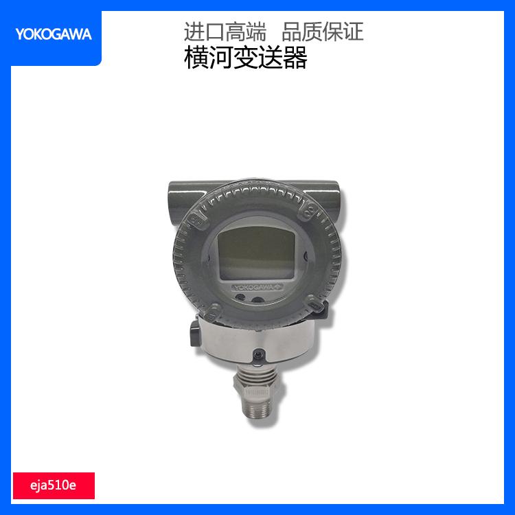 横河变送器EJA510E-JAS4N-012DN直连式压力变送器