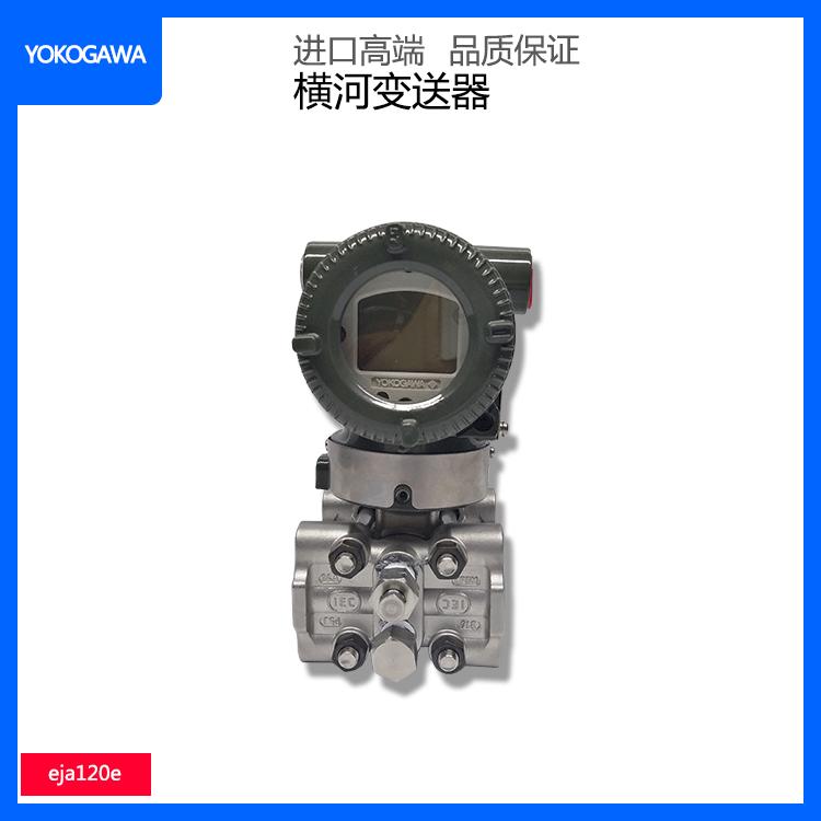 横河变送器EJA120A-DES0A-92DN微差压变送器