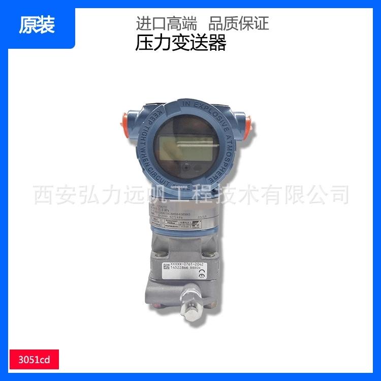 罗斯蒙特3051CD差压变送器Rosemount表压差压绝压压力变送器