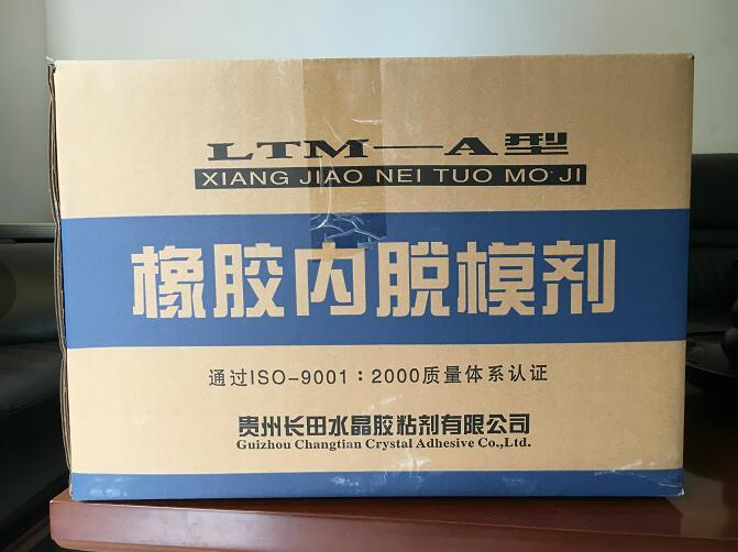 贵阳厂家批发高效橡胶内脱模剂