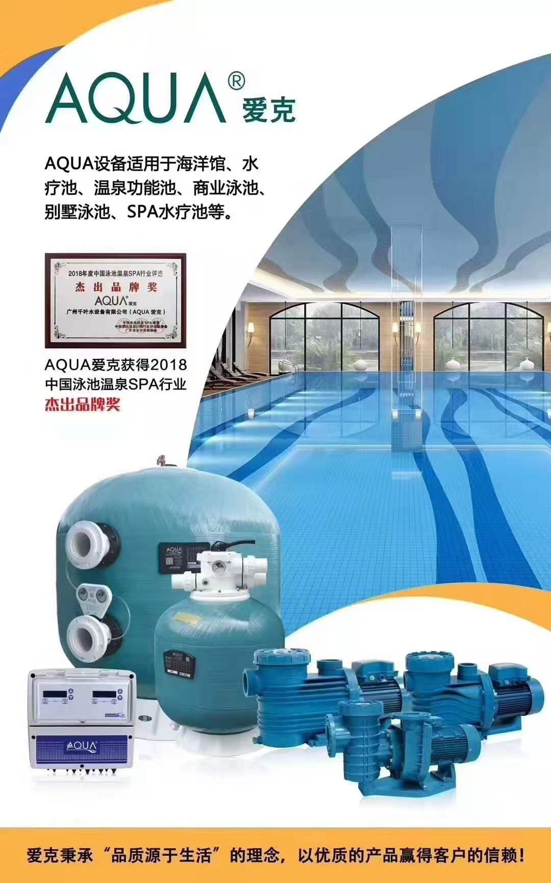贵州贵阳游泳池设备 温泉设备空气能价格温泉水循环设备厂家直发