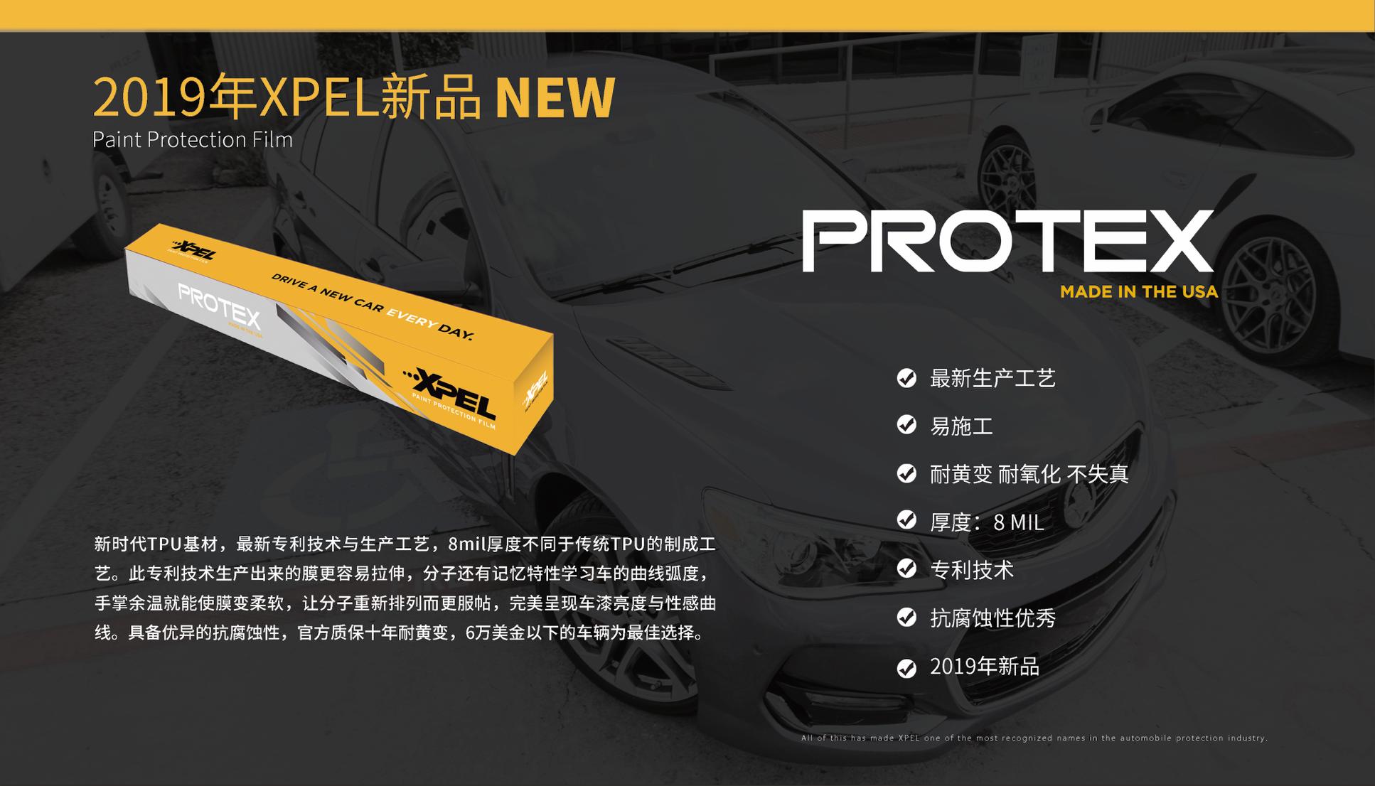 XPEL-PROTEX系列漆面膜