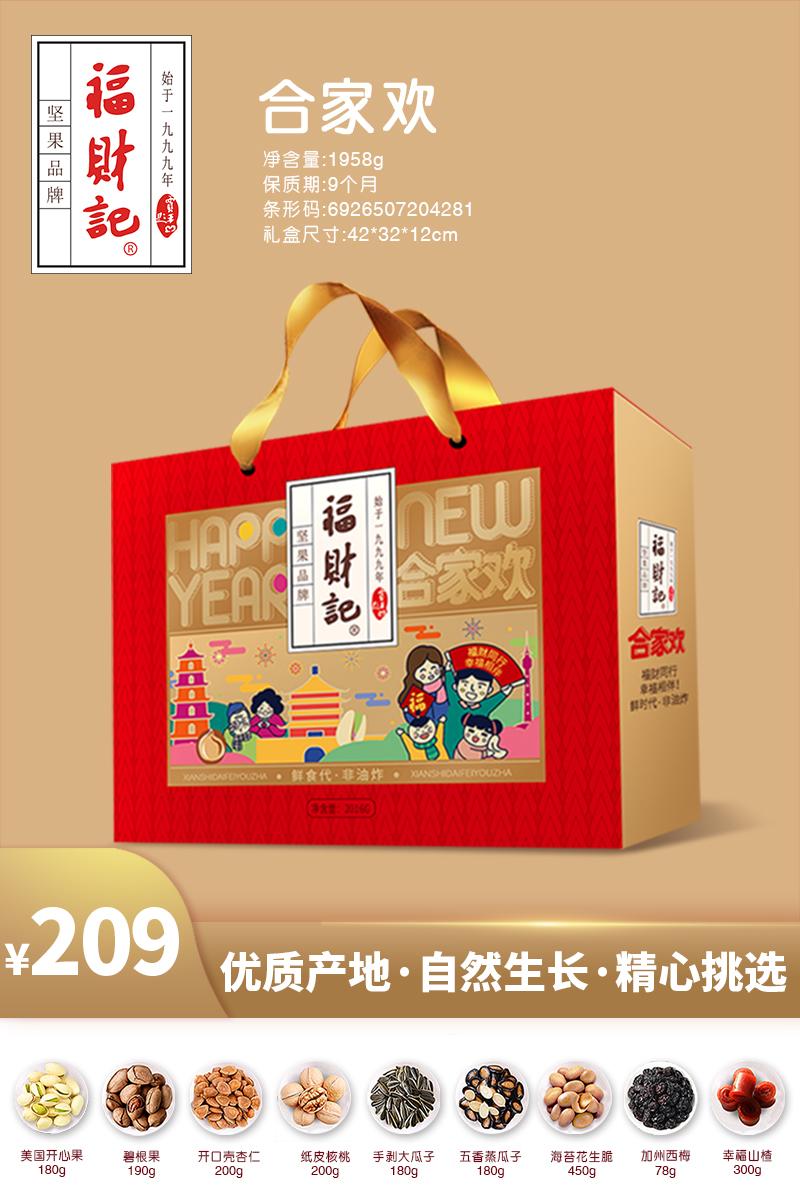 财福记礼盒   混合坚果干炒货  孕妇休闲零食小吃 合家欢礼盒  新年礼盒 合家欢