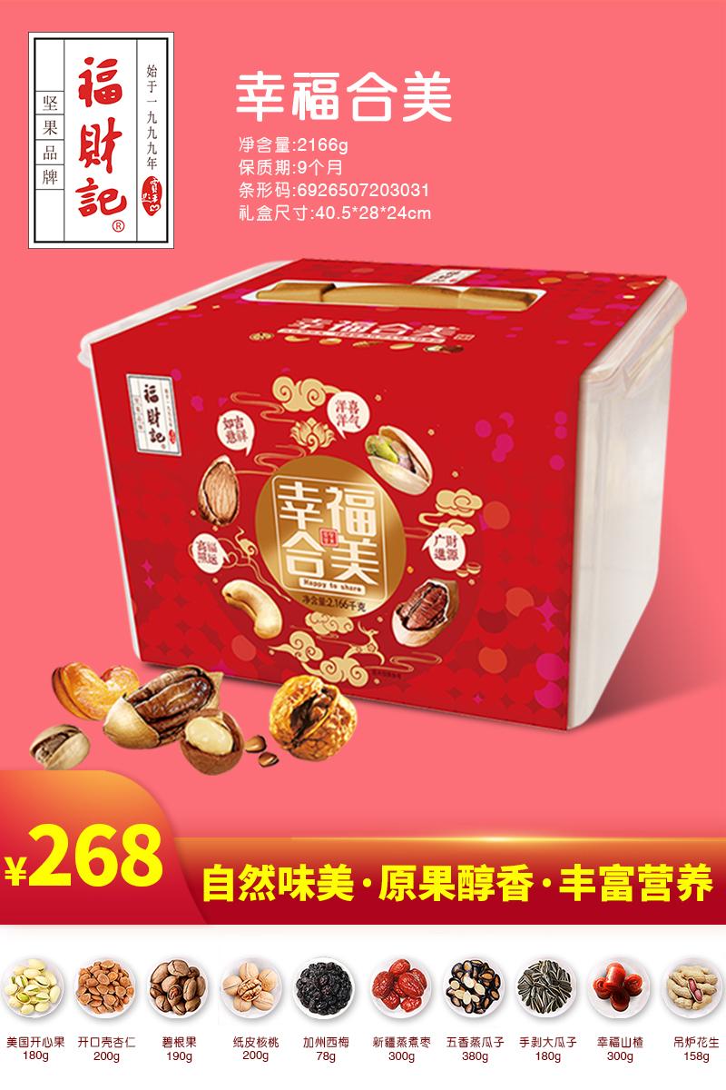 财福记礼盒   混合坚果干炒货  孕妇休闲零食小吃 幸福合美礼盒  新年礼盒