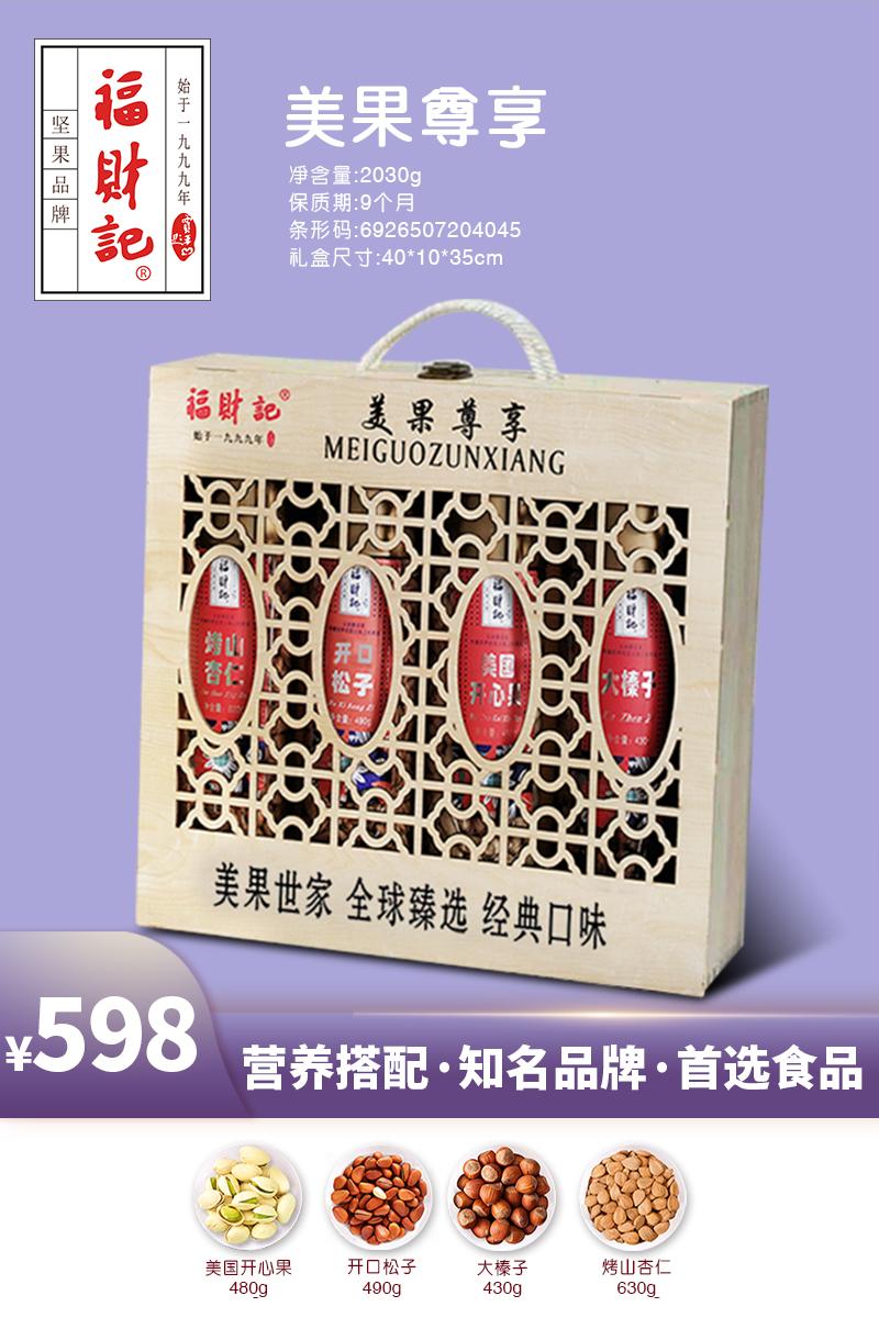 财福记礼盒   混合坚果干炒货  孕妇休闲零食小吃 美果尊享礼盒  新年礼盒 美果尊享