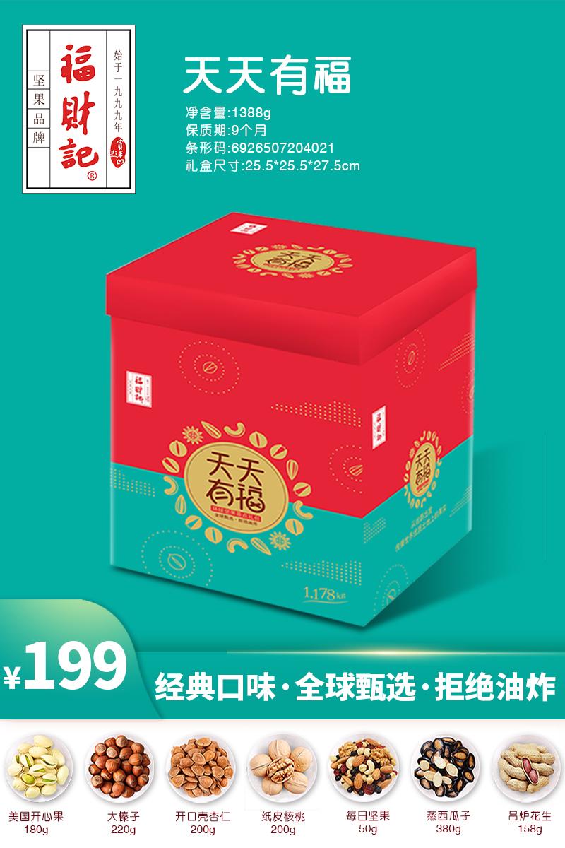 财福记礼盒   混合坚果干炒货  孕妇休闲零食小吃 天天有福礼盒  新年礼盒