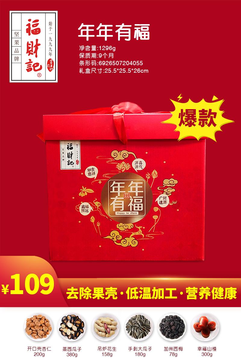 财福记礼盒   混合坚果干炒货  孕妇休闲零食小吃 年年有福1296礼盒  新年礼盒 年年有福1296