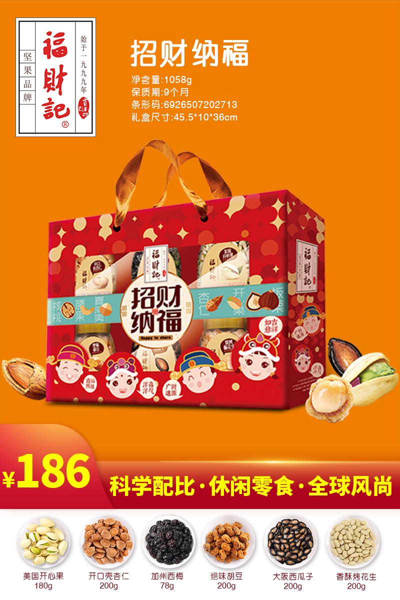 财福记礼盒   混合坚果干炒货  孕妇休闲零食小吃 招财纳福礼盒  新年礼盒