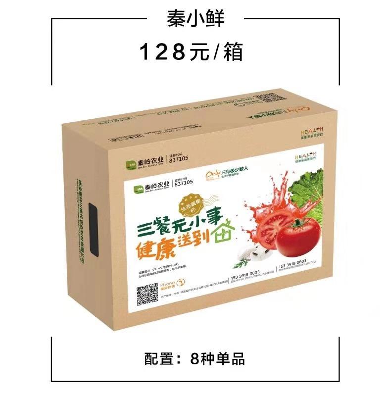 秦小鲜礼盒   新鲜蔬菜  新年蔬菜大礼包  秦小鲜新年礼盒 蔬菜礼盒