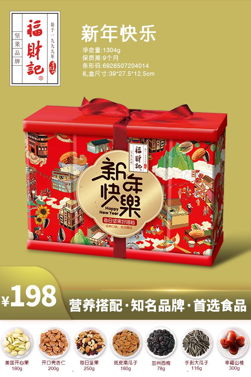 财福记礼盒   混合坚果干炒货  孕妇休闲零食小吃 新年快乐礼盒  新年礼盒