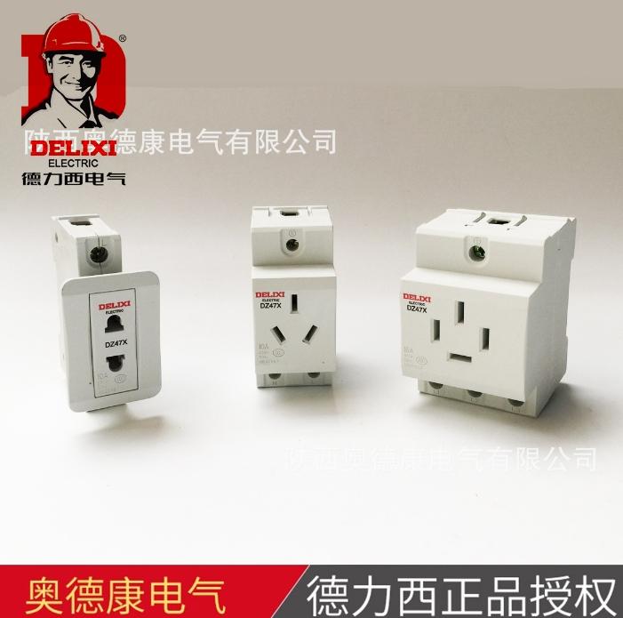 德力西 模数化插座DZ47X 模数化插座 DZ47X导轨插座