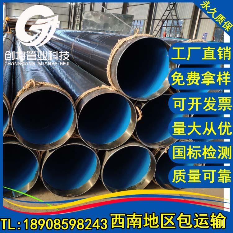 环氧粉末钢管 涂塑消防钢管 供排水涂塑钢管 涂塑管