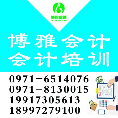 西宁会计培训 会计培训机构 专业会计知识讲解(价格可面议)