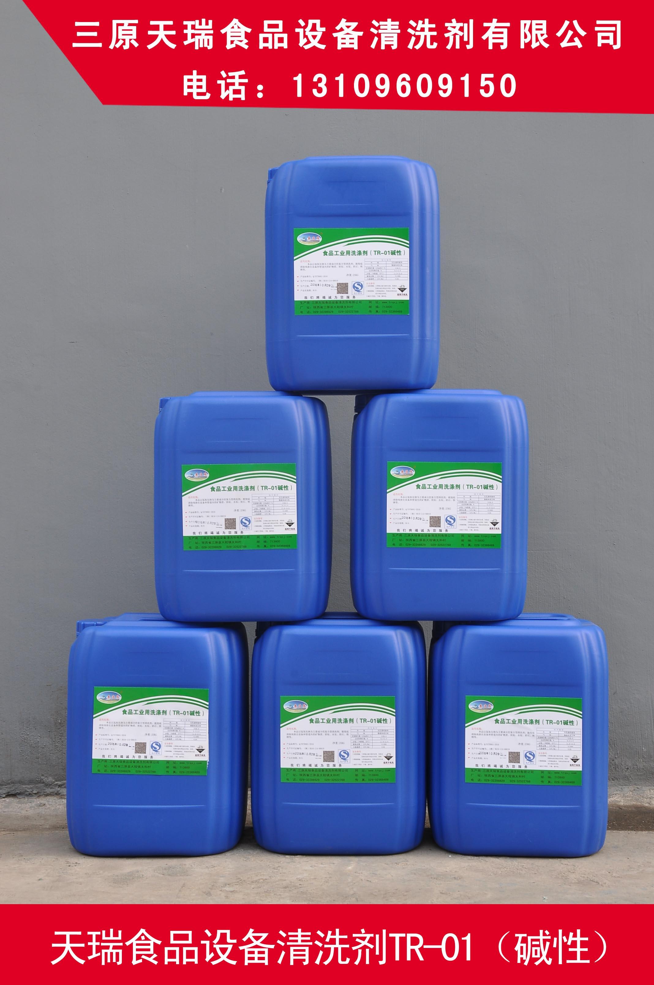食品级氢氧化钠 食品级碱性清洗剂 CIP碱性清洗剂厂家 复合酸碱性清洗剂