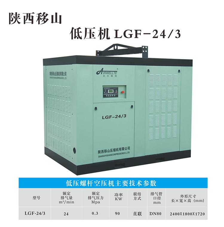 低压机LGF-24/3 电动固定低压螺杆空压机
