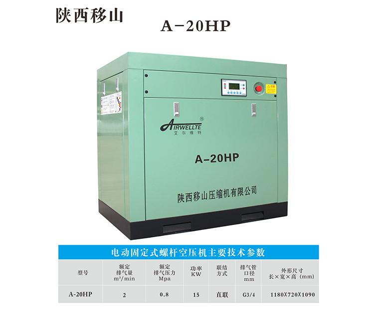 A-20HP电动固定螺杆空压机