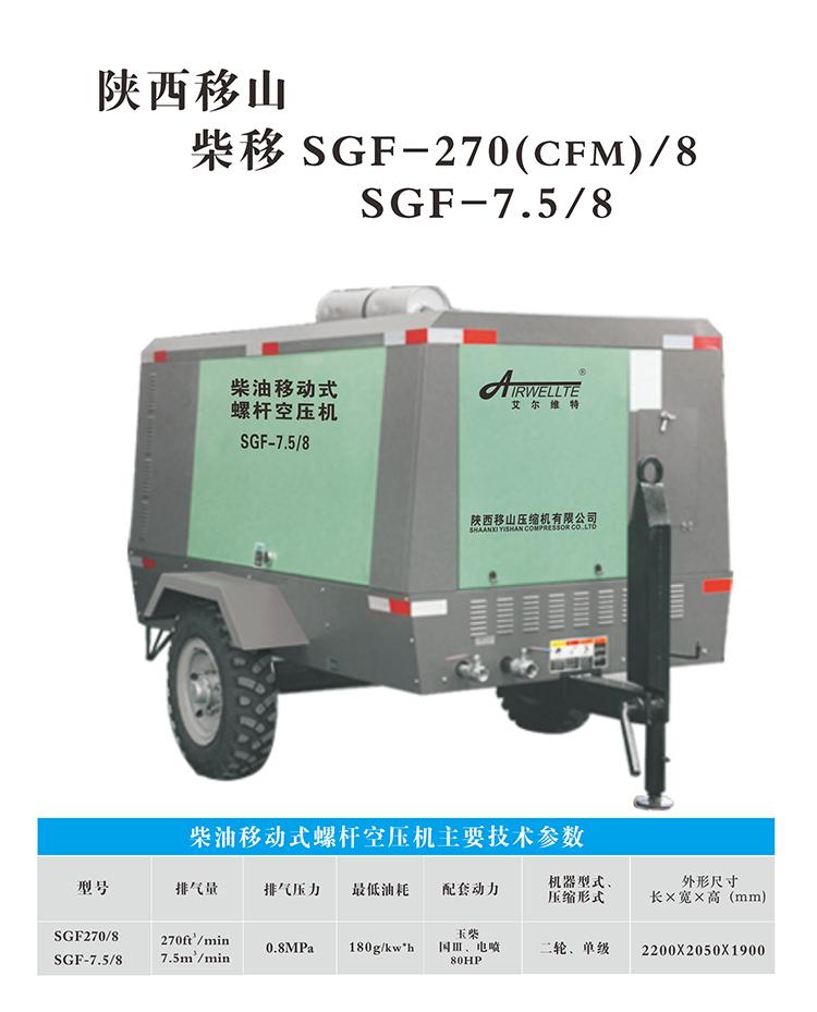 柴油移动螺杆空压机SFG-270(CFM)/8   SGF-7.5/8