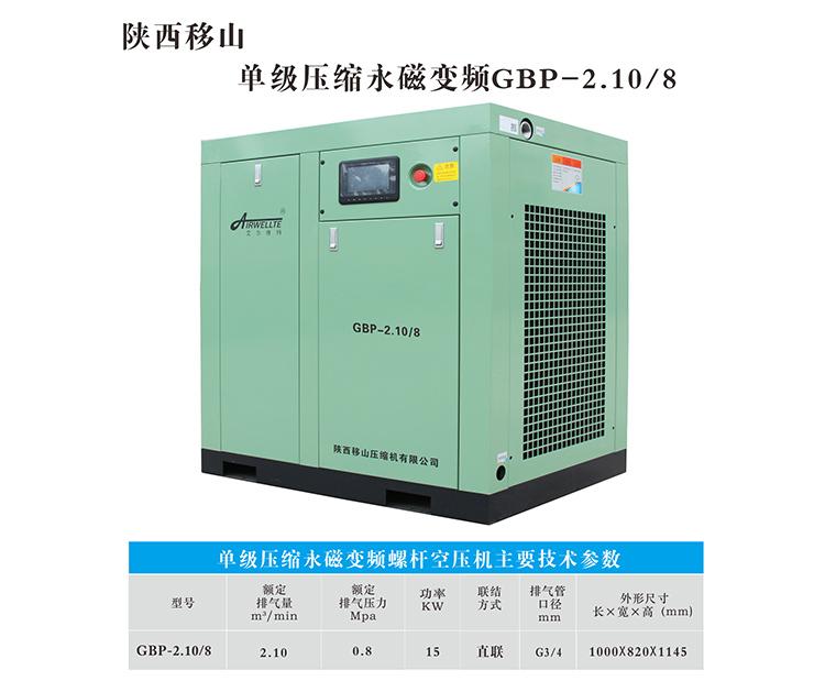 永磁变频螺杆空压机二级压缩水磁变频2GBP-2.10/8
