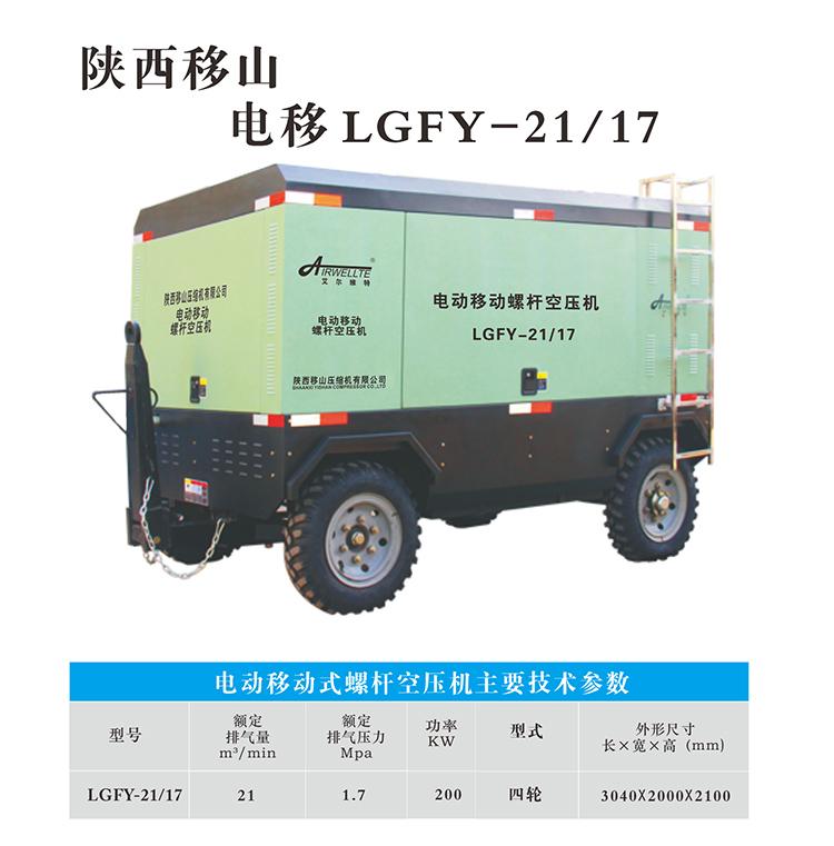 LGFY-21/17电动移动螺杆空压机