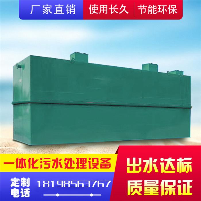 地埋式污水处理设备  贵州地埋式一体化污水处理设备