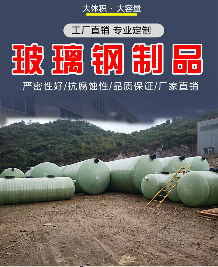 毕节玻璃钢防腐化粪池_赤水玻璃钢专业生产厂家