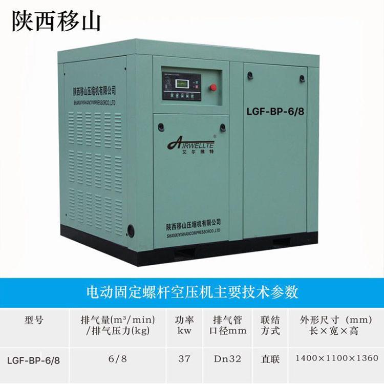 节能变频螺杆空压机LGF-BP-6/8