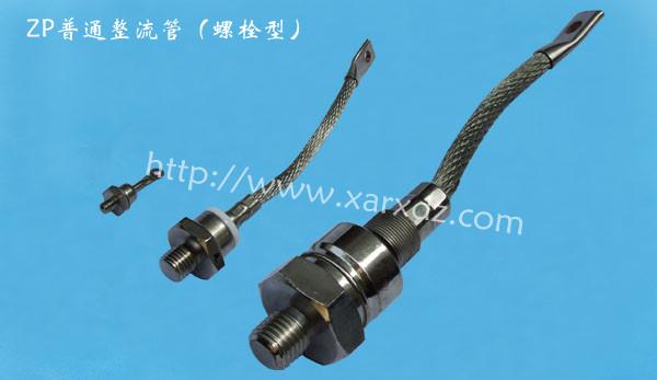 ZP5A/ZP10A/ZP20A/ZP50A/ZP100A/ZP200A/ZP300A/ZP400A螺栓型整流管/二极管厂家直供