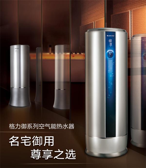遵义家庭用空气能热水器
