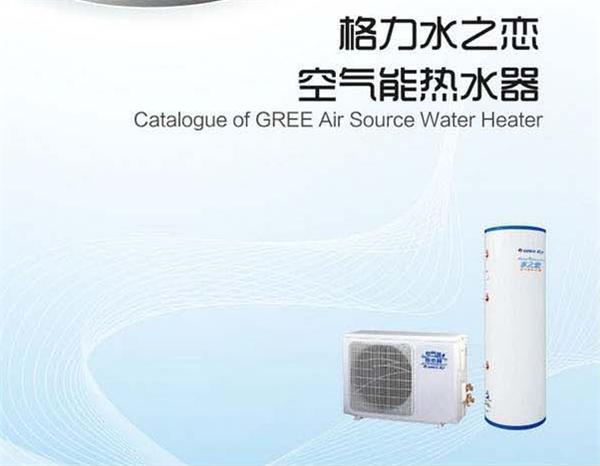 遵义空气能热水器厂家价格