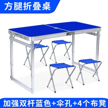 便携桌椅 户外便携桌椅 户外手提便携桌椅 西安便携桌椅销售