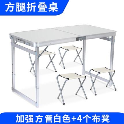 户外便携桌椅 户外便携桌椅品牌 可携带户外桌椅 户外便携桌椅销售