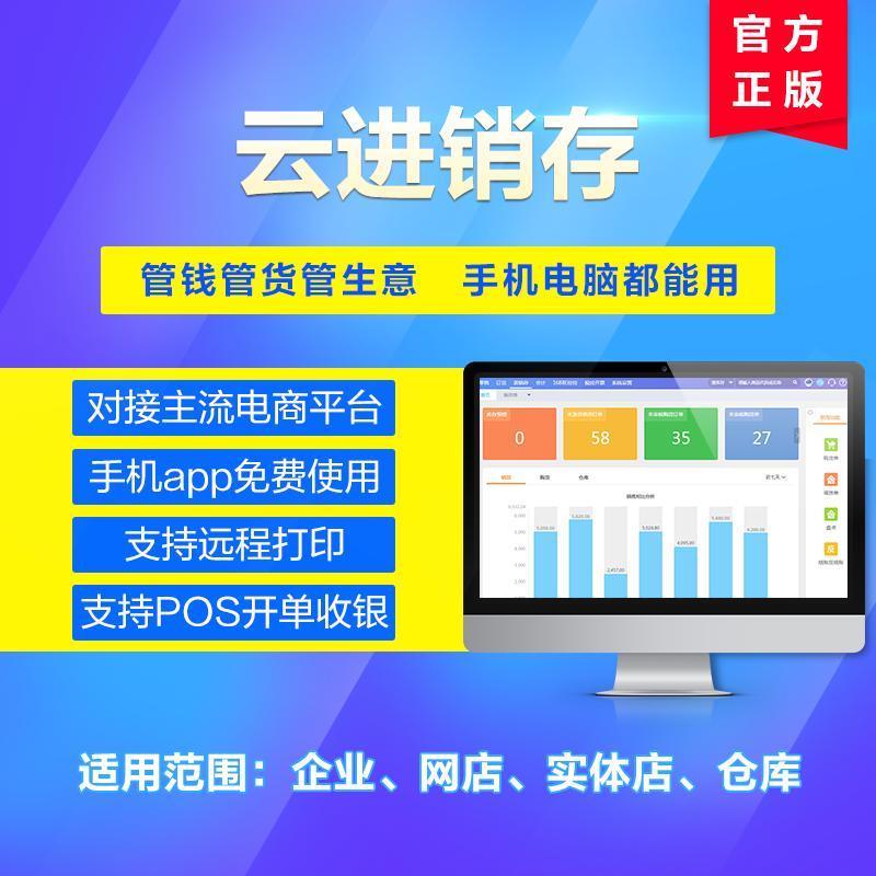 贵州金蝶软件