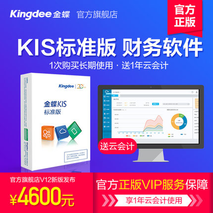 贵州金蝶软件遵义服务中心