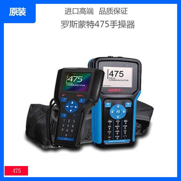 罗斯蒙特HART475手操器475FP1EKLUGM9