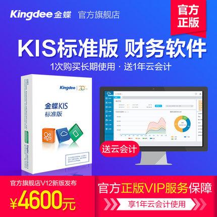 贵阳财务软件厂家