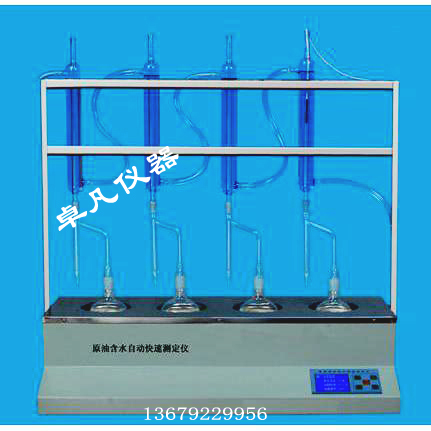 ZFY-8929A 原油含水测定仪