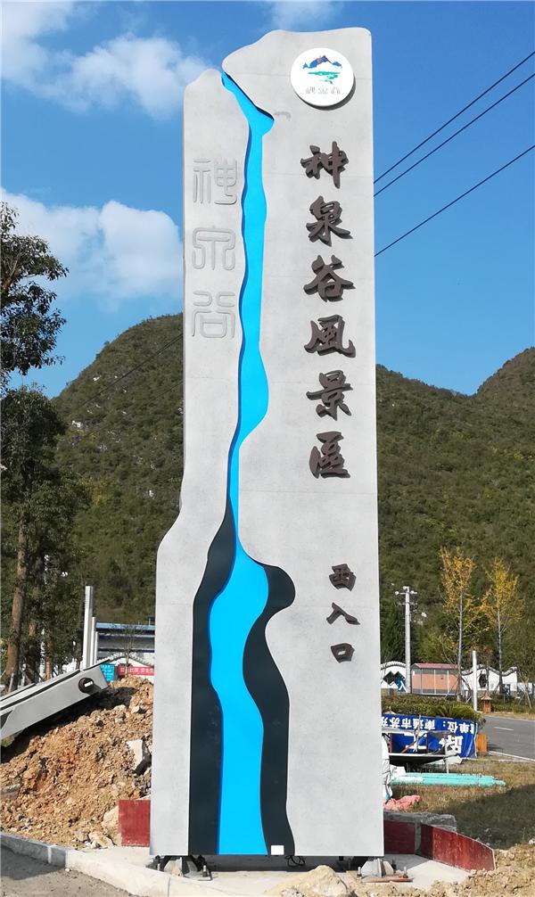 贵州精神堡垒为商业体交通站点等公共场所且符合场地气质的艺术构筑物