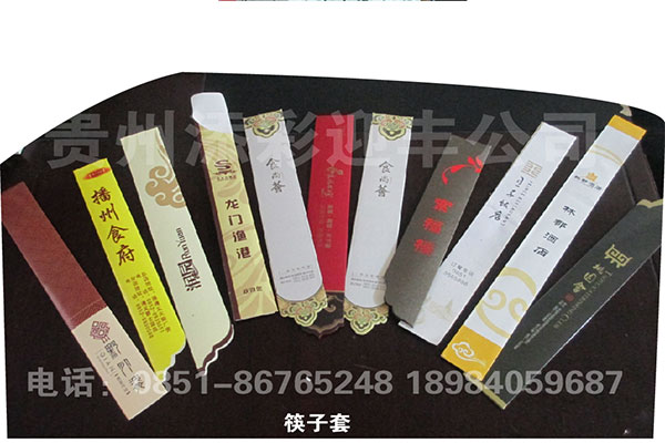 贵州厂家定做筷套  贵阳房卡套   有水印