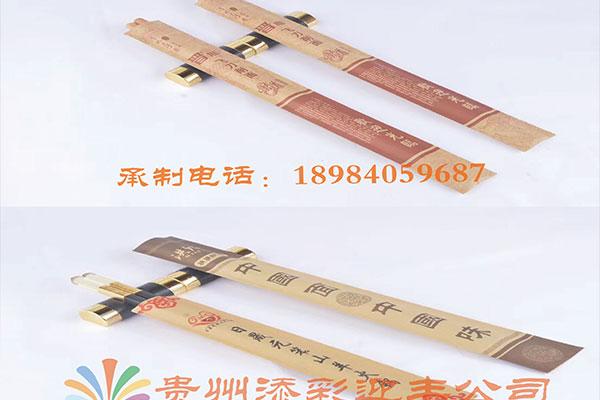 遵义厂家定做筷套厂家直销  贵阳房卡套   有水印