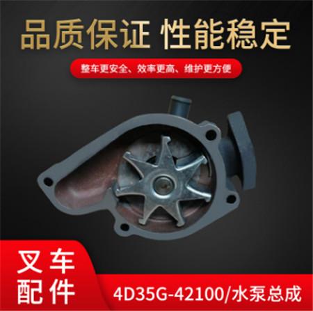 4D35水泵,陕西4D35水泵叉车配件价格