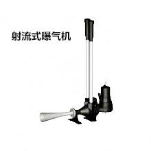 贵州射流式曝气机  贵阳射流式曝气机价格  贵阳射流式曝气机生产厂家