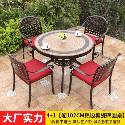 铸铝桌椅厂家 铸铝桌椅价格 铸铝桌椅制作