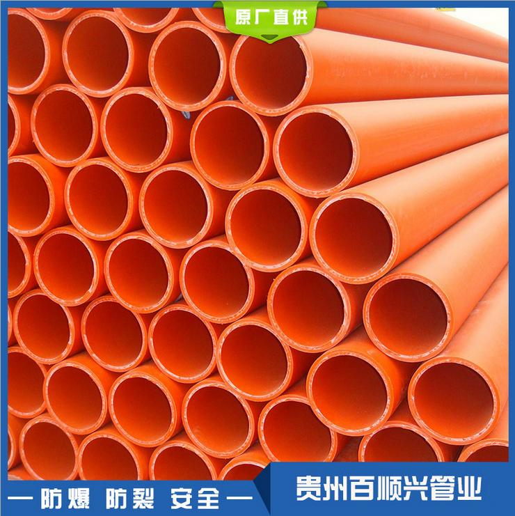 厂家直销 贵州pvc电力管 聚乙烯埋地电力管 各种cpvc电力管