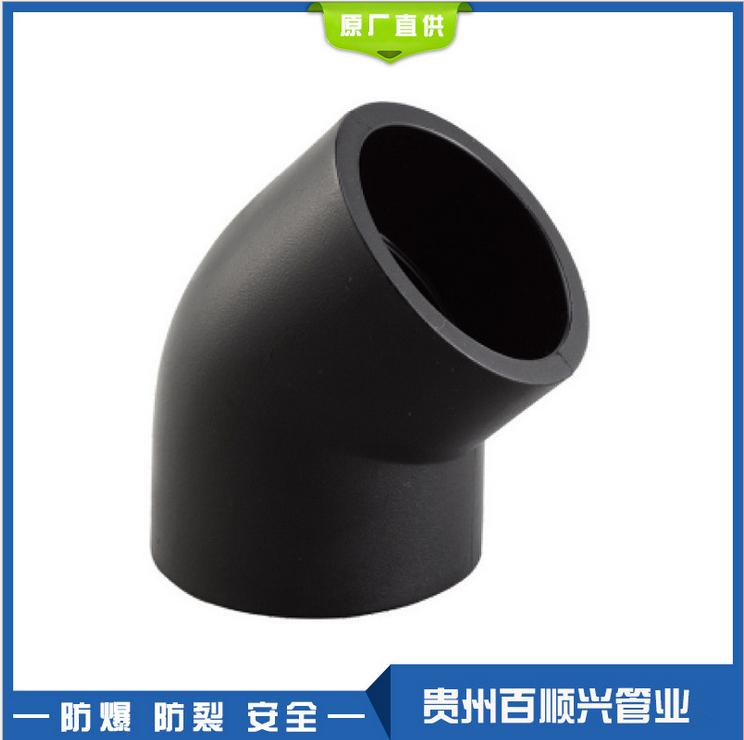 厂家直销 PE弯头 PE对接弯头  贵州PE管件 贵州PE给水管件