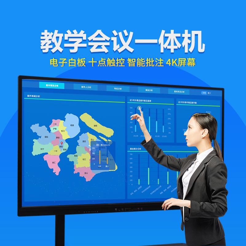 陕西触摸教学一体机 会议触摸屏一体机 自动化办公