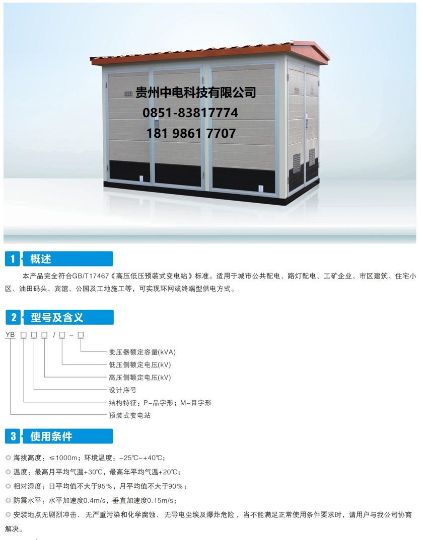 贵州厂家供应YBD-12-160kva地埋箱式变电站
