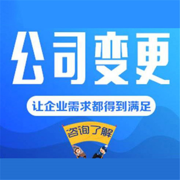 陕西营业执照变更 工商变更代办 营业执照变更代理 地址股权变更
