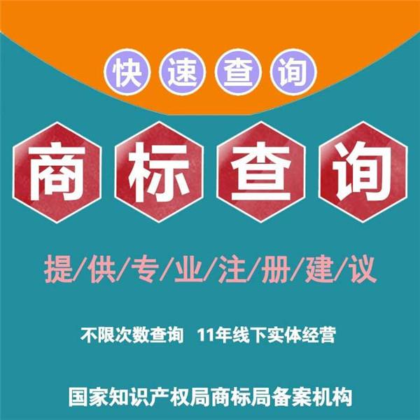 陕西商标注册代办 商标注册加急 商标转让 商标申请代办公司