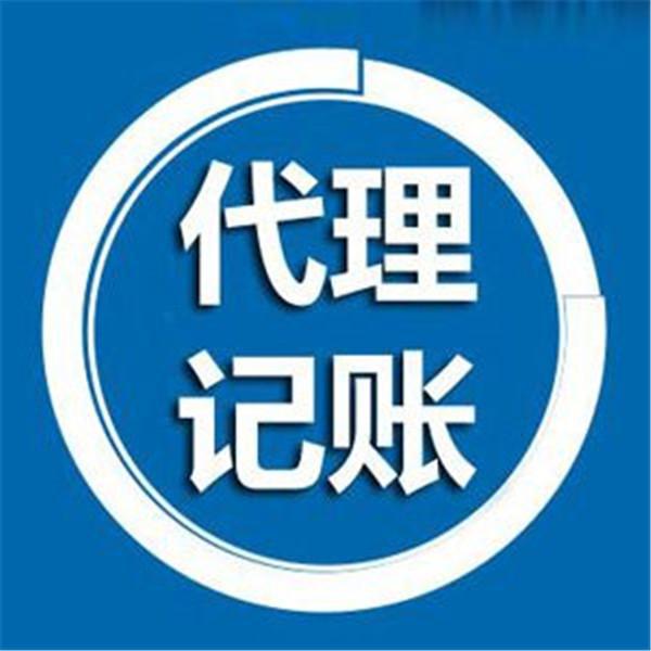 西安代理记账代办 代理记账公司 代理记账流程有经验 记账价格合理