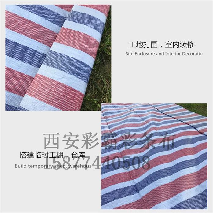 彩条布规格尺寸 彩条布单价 彩条布厚度
